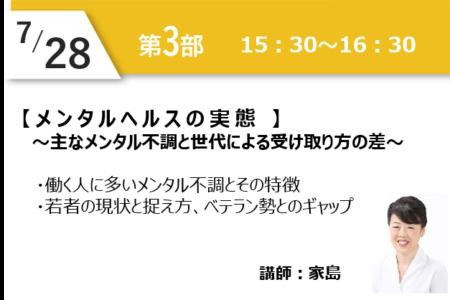 2021/07/28(水)15:30~16:30【オンライン】メンタルヘルスの実態