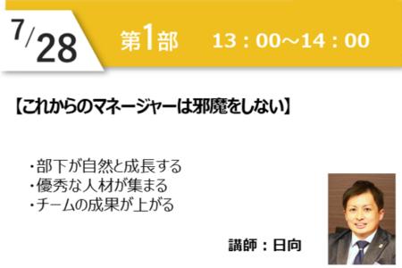 2021/07/28(水)13:00~14:00【オンライン】これからのマネージャーは邪魔をしない