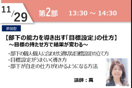 2021/11/29(月)13:30~14:30【部下の能力を導き出す「目標設定」の仕方】