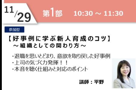 2021/11/29(月)10:30~11:30【好事例に学ぶ新人育成のコツ】