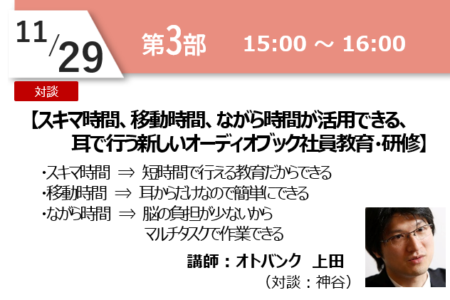 2021/11/29(月)15:00~16:00【スキマ時間、移動時間、ながら時間が活用できる、耳で行う新しいオーディオブック社員教育・研修】